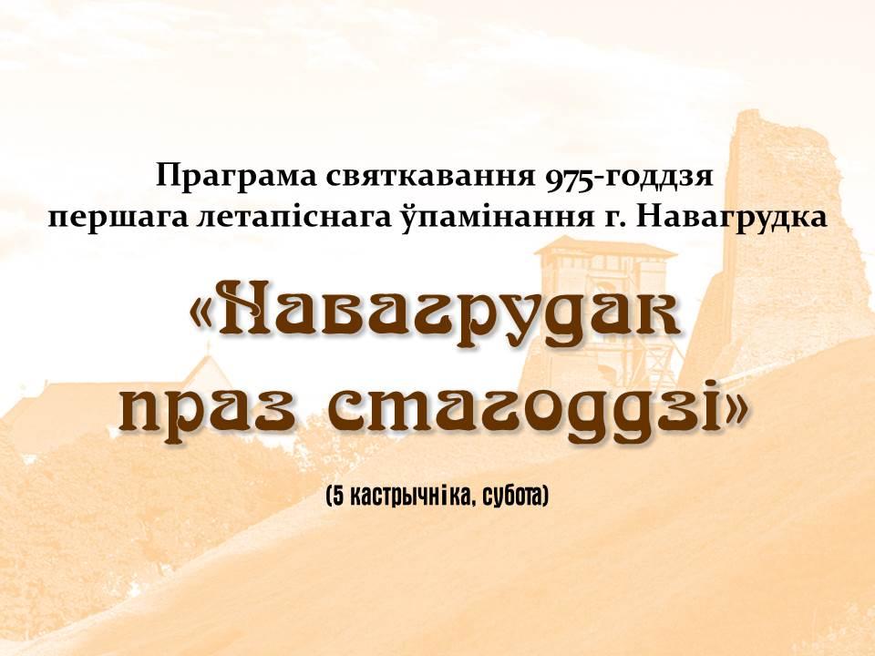 Навагрудку — 975