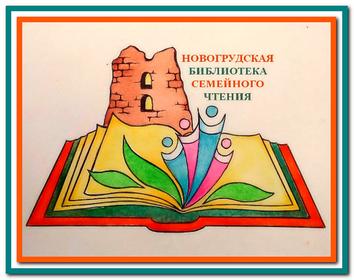 Сайт Новогрудской библиотеки семейного чтения