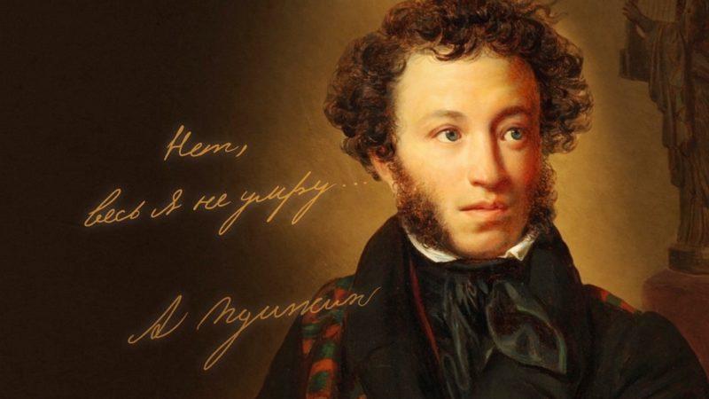 10 февраля — День памяти Александра Сергеевича Пушкина